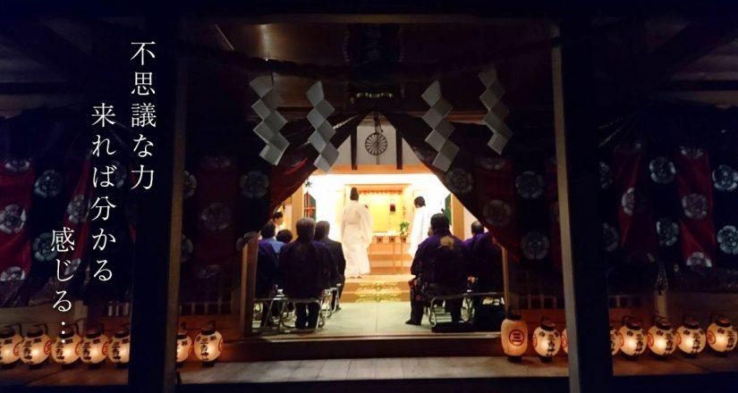 白根三𠮷神社
