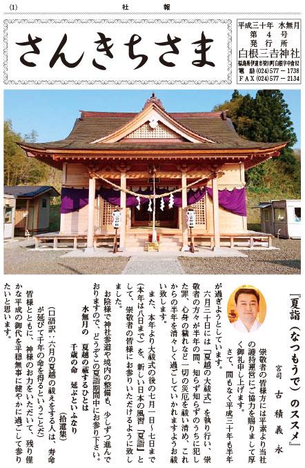 三吉神社社報4号