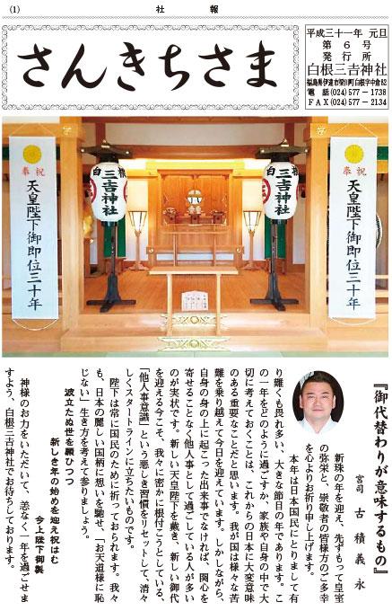 三吉神社社報6号
