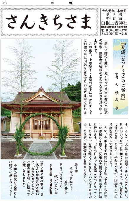 三吉神社社報7号