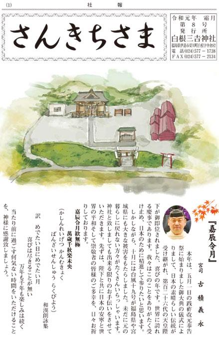 三吉神社社報8号