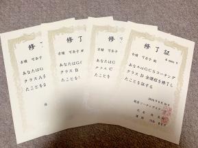 GCS認定コーチ(銀座コーチングスクール)